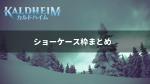 【MTG】カルドハイム収録のショーケース枠まとめ【一覧】