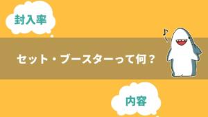 【MTG】「セット・ブースターって何?」内容や封入率【まとめ】